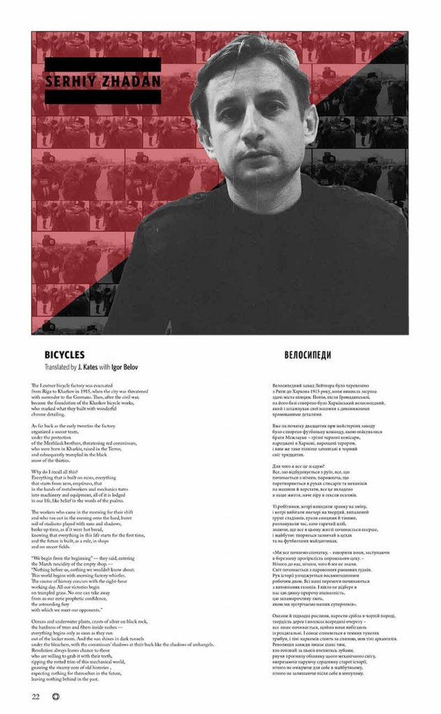 "Serhiy Zhadan's poem ""Bicycles,"" as featured in Circling the Square: Maidan & Cultural Insurgency in Ukraine, published by Cicada Press."