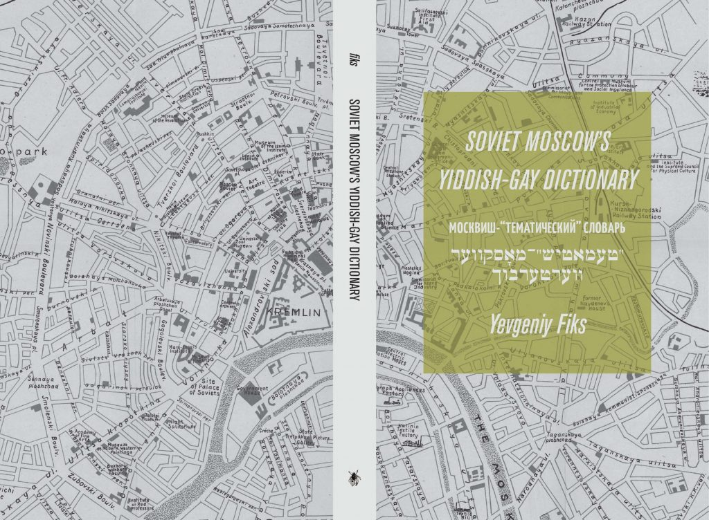 Soviet Moscow's Yiddish-Gay Dictionary by Yevgeniy Fiks_yevgeniyfiks_cicadapress_cover
